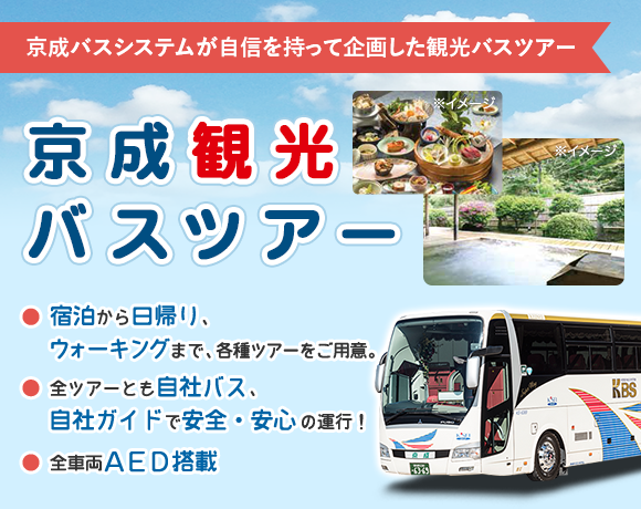 バス 定期 京成